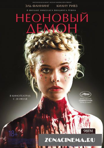 �������� ����� / The Neon Demon (2016)
