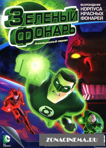 ������� ������: ������������ ������ / Green Lantern: The Animated Series (2011)