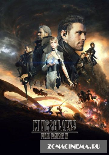 ����������: ��������� �������� XV / Kingsglaive: Final Fantasy XV (2016)