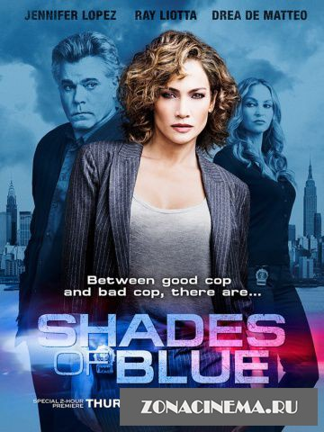 ������� ������ / Shades of Blue (2016)