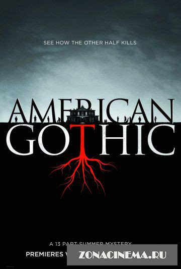 ������������ ������ / American Gothic (2016)